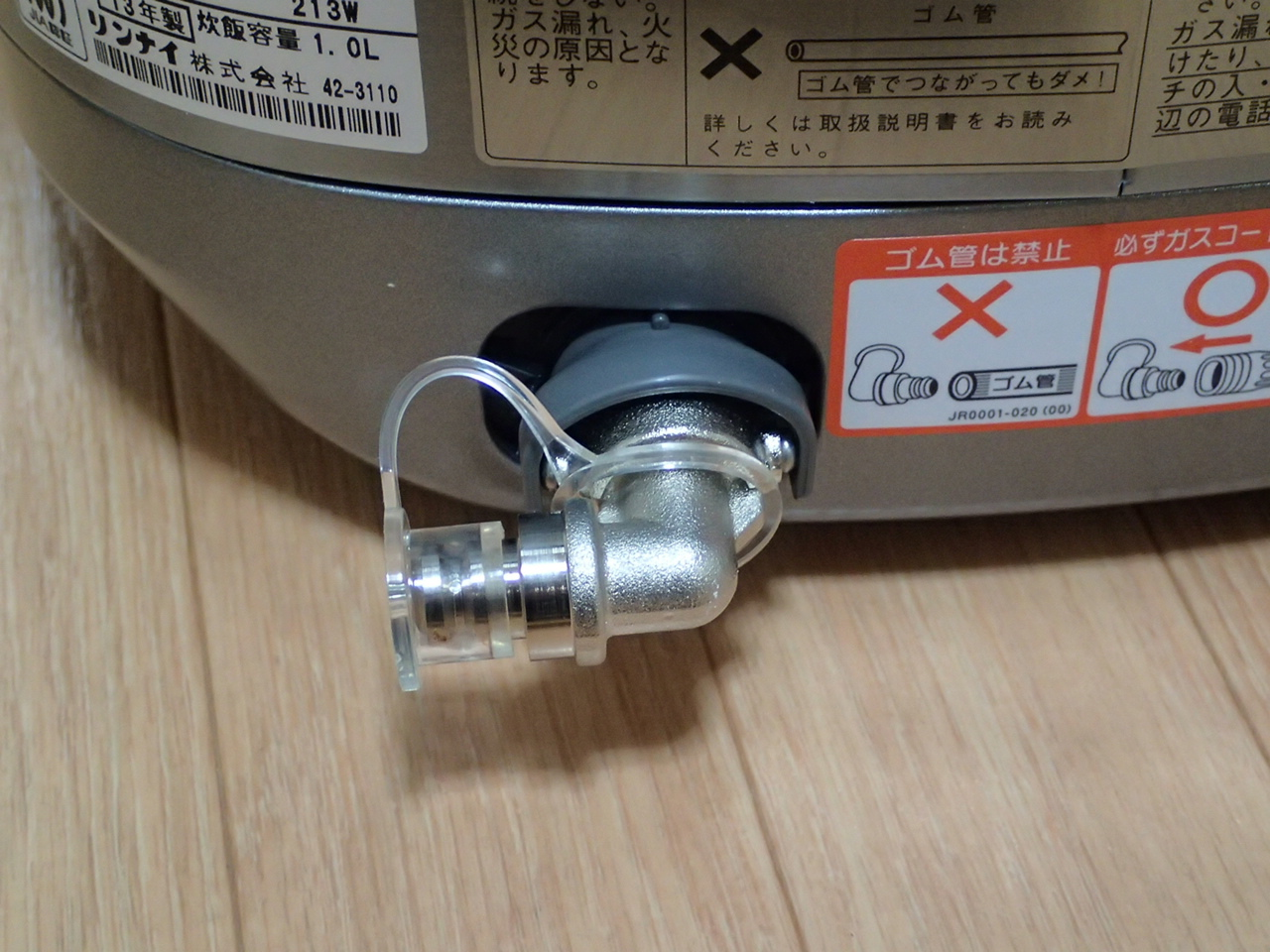 ガス接続部ガスコネクター
