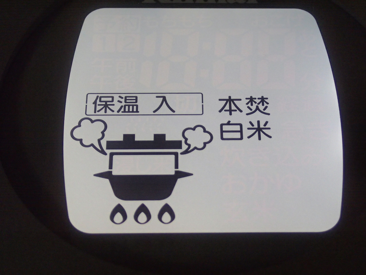 ガス炊飯器炊飯中湯気マーク