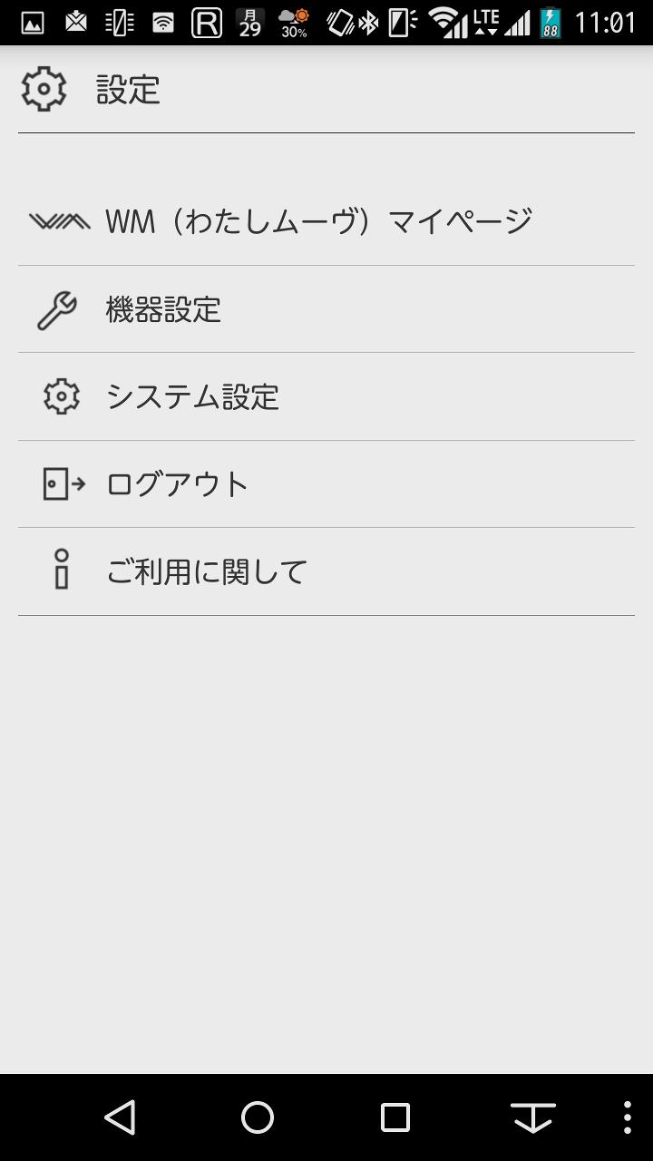Screenshot_2016-08-29-11-01-23