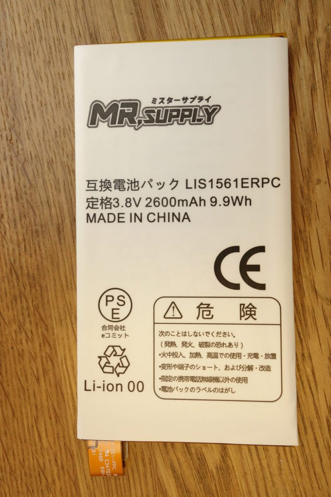 Xperia™ Z3 Compact SO-02G Sony D5803 D5833 Replacement battery交換用バッテリー