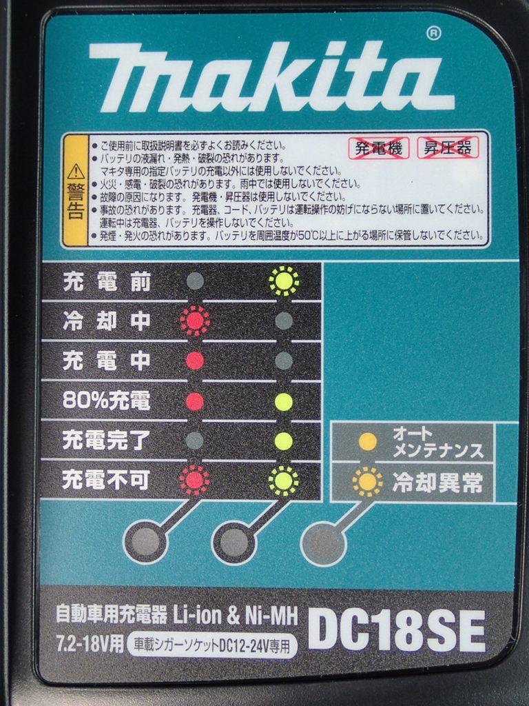 マキタ(makita) 自動車用充電器DC18SE 直流7.2-18V 12-24V用 DC18SE