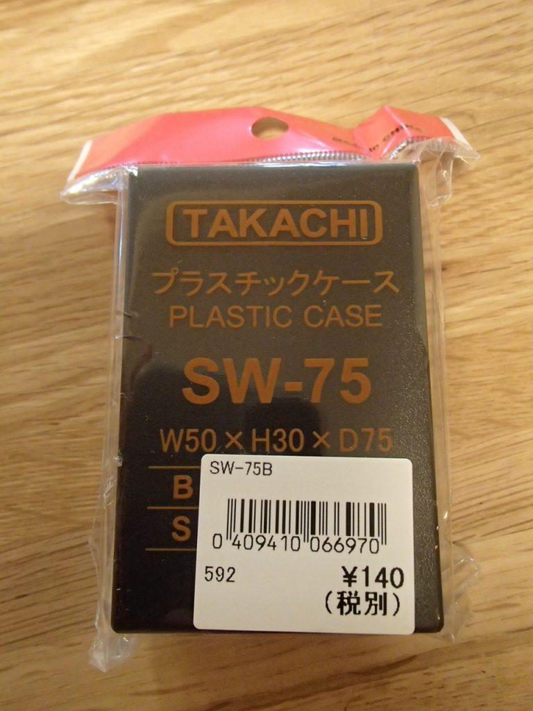 SW型プラスチックケース タカチSW-75B