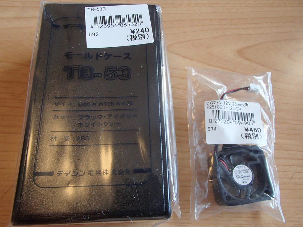 12V 25mm角ファンとケースを追加購入