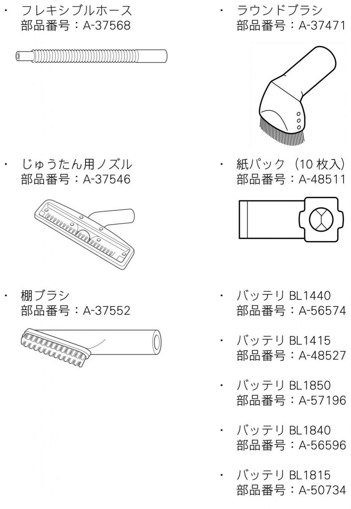 CL142FDZW CL182FDZW CL142FDRFW CL182FDRFWオプション、別販売品、フレキシブルホースA-37568、じゅうたん用ノズルA-37546、棚ブラシA-37552、ラウンドブラシA-37471、紙パック(10 枚入)A-48511